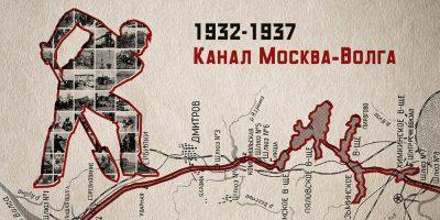 15 июля 1937 года состоялось торжественное открытие канала имени Москвы