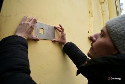 С «довлатовского дома» сняли имена жертв репрессий