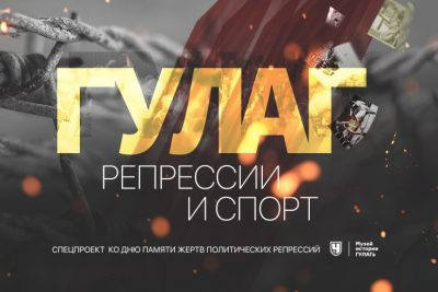 «Чемпионат» запускает спецпроект с Музеем истории ГУЛАГа «Репрессии и Спорт»