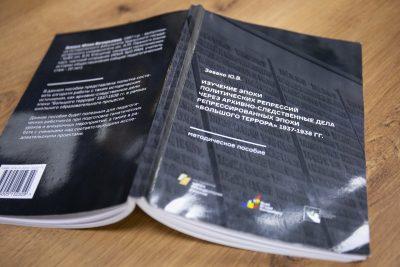 Музей истории Екатеринбурга выпустил пособие, позволяющее подросткам глубже изучить тему репрессий в СССР