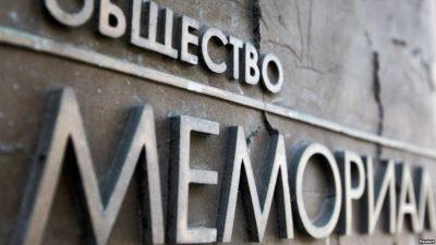 «Мемориал» передал петицию о «детях ГУЛАГа» в Госдуму