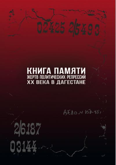 Издана книга памяти жертв политических репрессий XX века в Дагестане