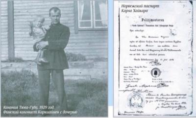 ФСБ изъяла из типографии книгу о репрессированных финнах