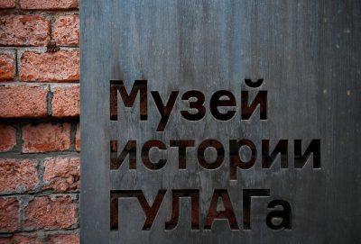 Музей истории ГУЛАГа получил Музейную премию Совета Европы 2021 года