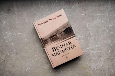 В Музее истории ГУЛАГа представили роман «Вечная мерзлота»