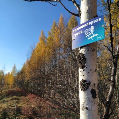 На Ямале к лагерю 501 стройки оборудовали туристическую тропу из Салехарда