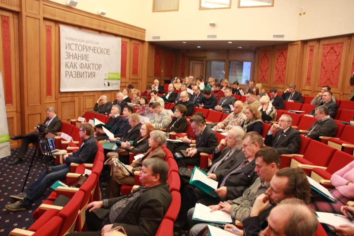 Конференция историческая память как фактор развития