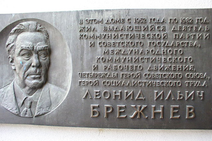 мемориальная доска Брежнева