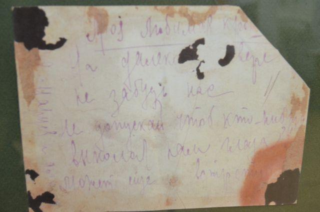 Письмо из ГУЛАГа