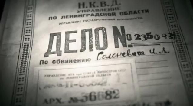 Дело Солоневича