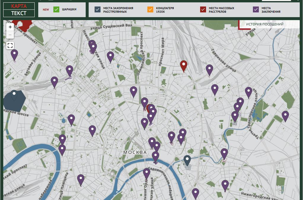 Топография террора. Скриншот сайта