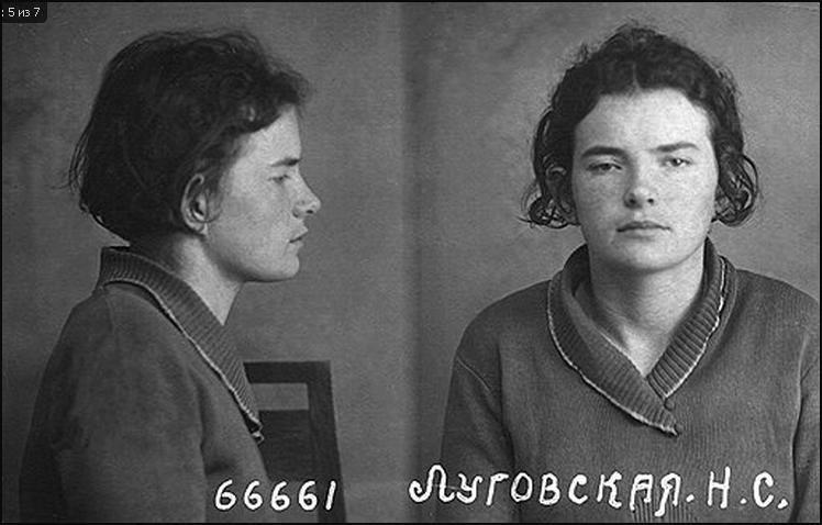 Нина Луговская