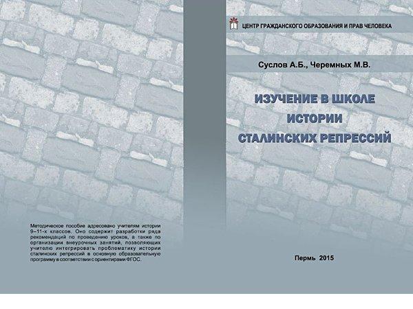 Пособие «Изучение в школе истории сталинских репрессий»